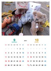 オリジナルカレンダーのサンプル