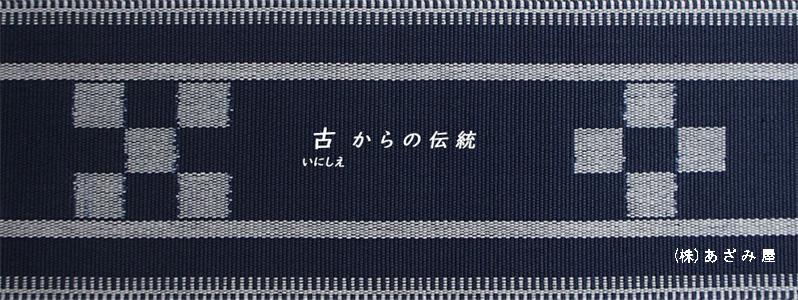 みんさー織の柄