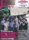 日経ベンチャー2008年10月1日号