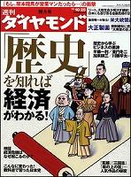 週刊ダイヤモンド2008.10.25
