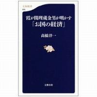 霞が関埋蔵金男が明かす『お国の経済』」(