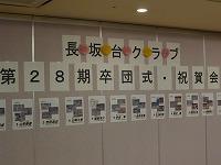 081213長坂台卒団式看板