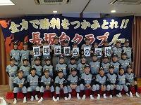 081213長坂台卒団式集合写真