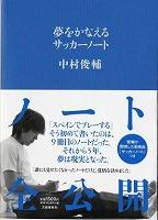 100505中村俊輔 夢をかなえるサッカーノート