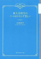 010505東大生のノート