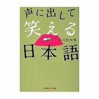 100527声に出して笑いたい日本語