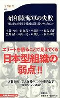 100724昭和陸海軍の失敗