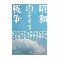 100903昭和の戦争