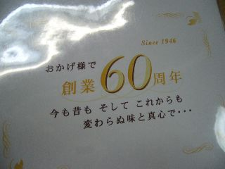 創業60年