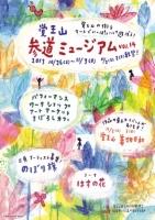 覚王山参道ミュージアム vol.14