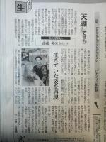 中日新聞掲載2014年3月7日