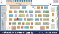 キープキャスト2017会場MAP