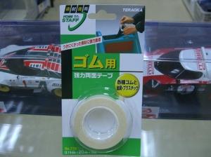 テラオカ/ゴム用強力両面テープ