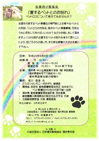 『愛するペットとのお別れ』 福井セミナー チラシ 2014.6