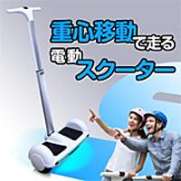 重心移動でスイスイ走る電動スクーター:バランスビーグル
