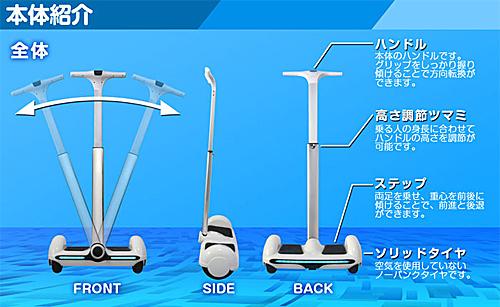 本体全体図:重心移動でスイスイ走る電動スクーター:バランスビーグル