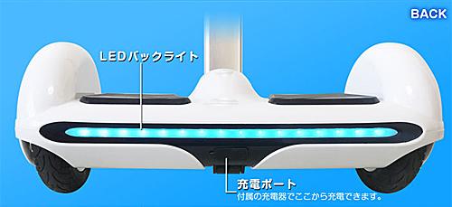 BACK:重心移動でスイスイ走る電動スクーター:バランスビーグル