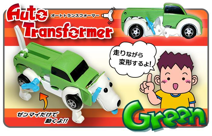 特徴:プレゼントや誕生日に!ゼンマイ仕掛けのびっくり変形自動車【オート・トランスフォーマー/グリーン】