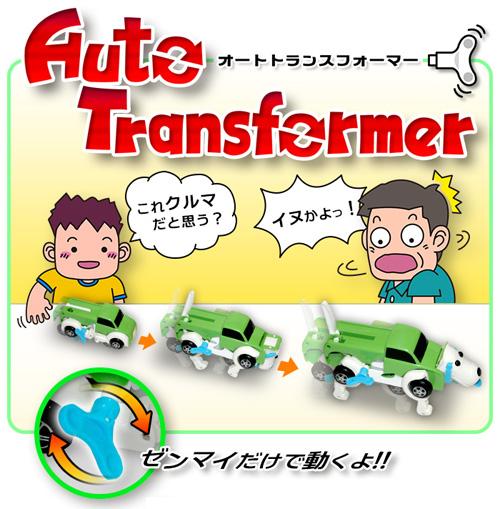 変形:プレゼントや誕生日に!ゼンマイ仕掛けのびっくり変形自動車【オート・トランスフォーマー/グリーン】