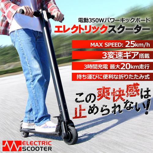 充電式電動キックボード:エレクトリックスクーター