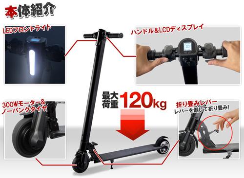 機能:充電式電動キックボード:エレクトリックスクーター