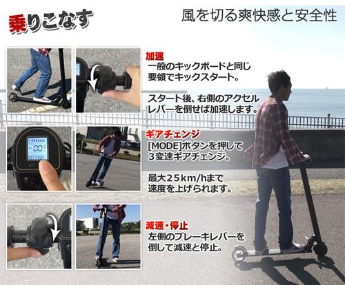 乗り方:充電式電動キックボード:エレクトリックスクーター