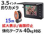 魚が見える3.5インチモニター搭載フィッシングカメラ15m