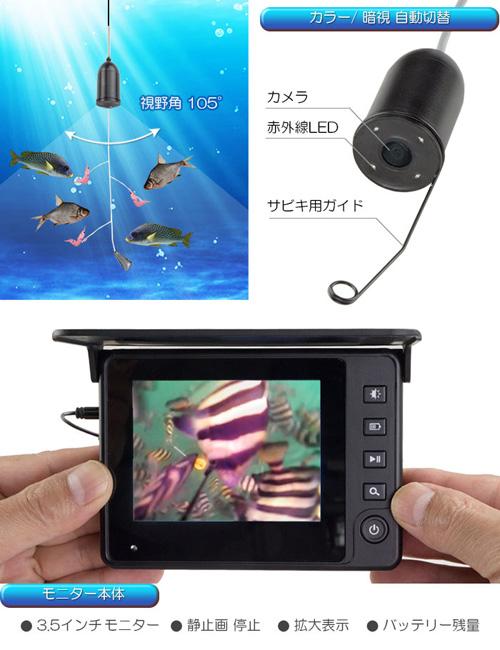 モニター:魚が見える3.5インチモニター搭載フィッシングカメラ15m