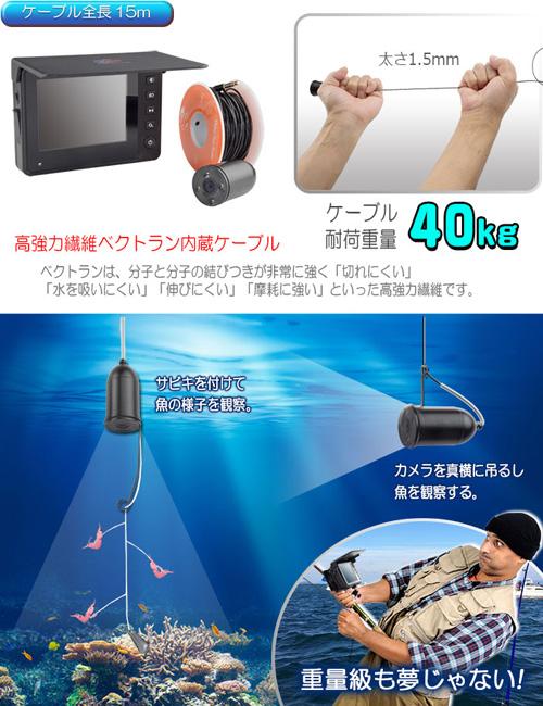 強力ケーブル:魚が見える3.5インチモニター搭載フィッシングカメラ15m