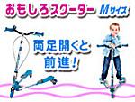 フロッグスクーターMサイズ/ブルー