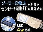 ソーラー充電式2センサー【LED街路灯4W/550lm】
