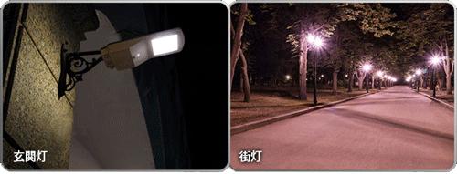 設置例:ソーラー充電式2センサー【LED街路灯4W/550lm】
