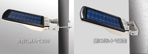 防水仕様:ソーラー充電式2センサー【LED街路灯4W/550lm】