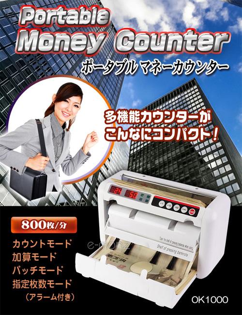 小型マネー(紙幣 )カウンター:小型マネーカウンター OK1000