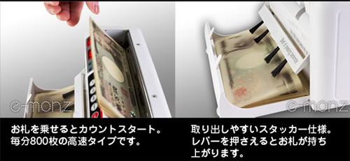 使い方:小型マネー(紙幣 )カウンター:小型マネーカウンター OK1000