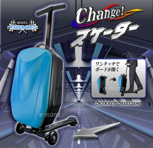 スーツケース Scooterブルー