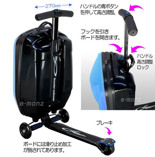 ハンドルとボードの出し方:スーツケース Scooterブルー