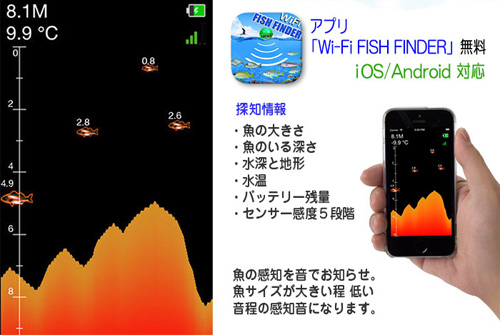 スマホアプリFISH FINDER:スマホで見れるWi-Fi対応 魚群探知機:LUCKY LAKER