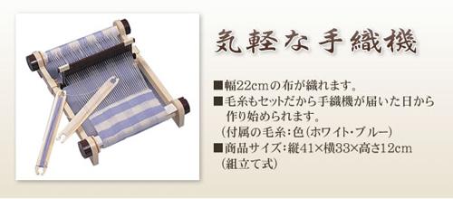 仕様:卓上手織機 プラスチック製(毛糸付)