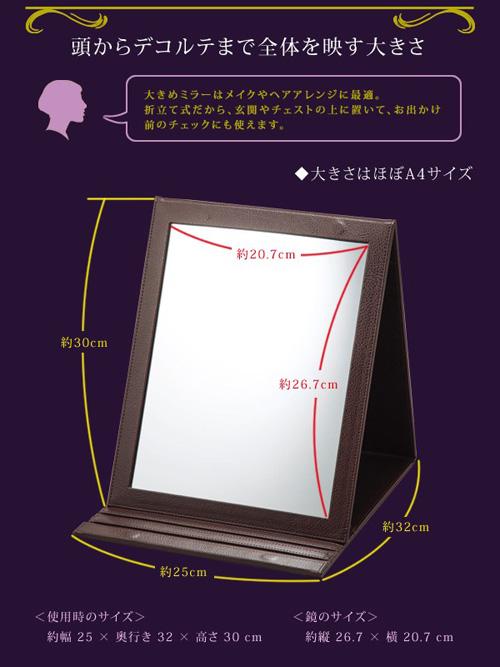 A4サイズ:折立鏡デカミラー