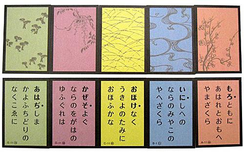 きまり字五色二十人一首 読札・取札セット