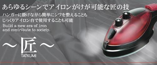 特徴:ハンディースチームアイロン TAKUMI〜匠〜