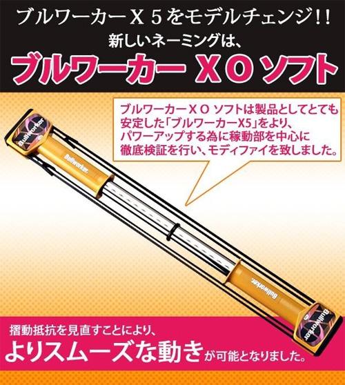 特徴:ブルワーカーXO(ソフトタイプ)FB-2025