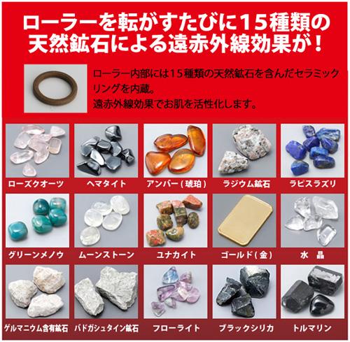 15種類の天然鉱石:キュキュッとスリム!メリハリボディーに!「スリムスパEX」