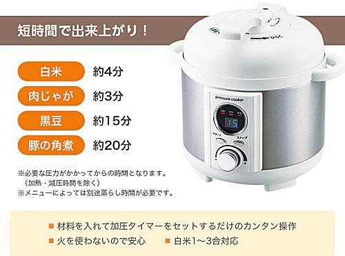特徴:コンパクト電気圧力鍋:短時間でできあがり