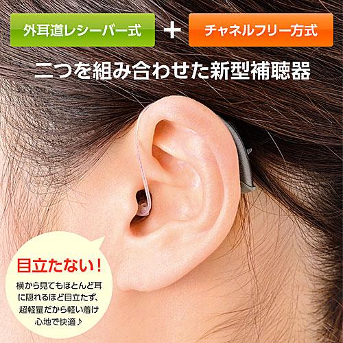 2つを組み合わせた新型補聴器:アクトス外耳道レシーバー式デジタル補聴器