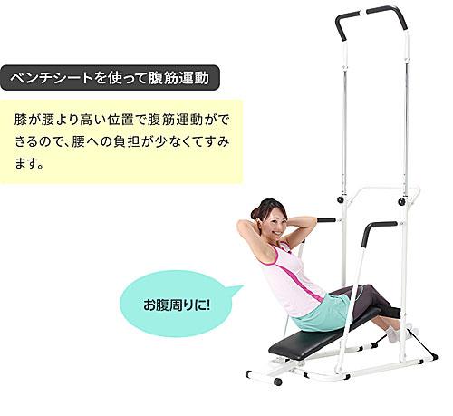 【ベンチシートを使って腹筋運動】NEWぶらさがり健康器 筋トレベンチ付き