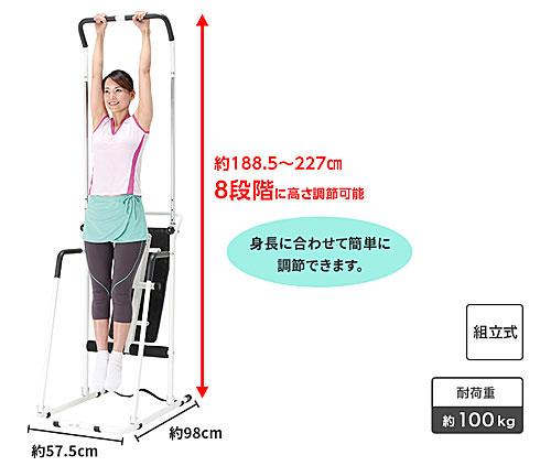 【8段階に高さ調節可能】NEWぶらさがり健康器 筋トレベンチ付き