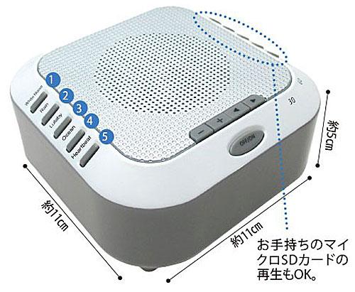 SDカードから再生可能:睡眠誘導機
