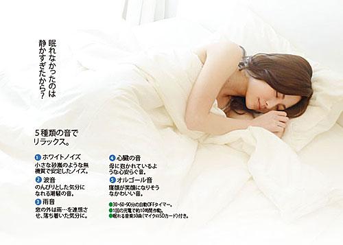 5種類の音でリラックス:睡眠誘導機